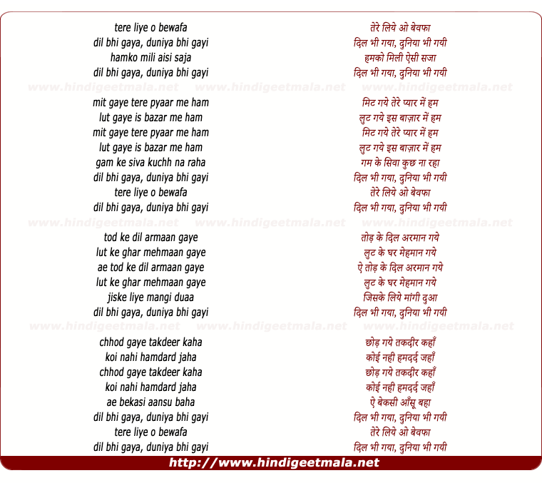 lyrics of song Tere Liye O Bewafa