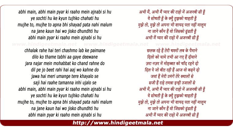 lyrics of song Abhi Mai Payar Ki Raho Me