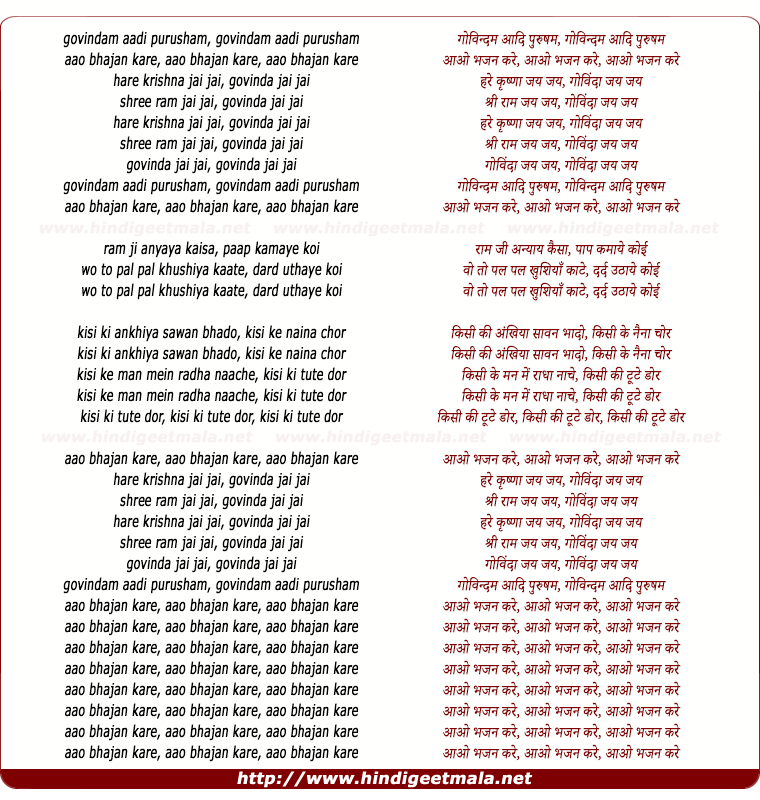 lyrics of song Hare Krishna Jai Jai