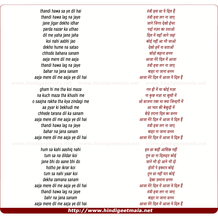 lyrics of song Thandi Hawa Lag Na Jaye
