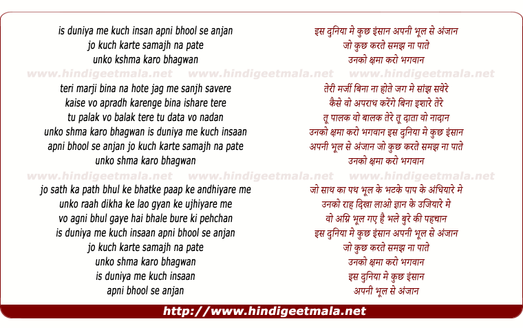 lyrics of song Is Duniya Me Kuch Insaan