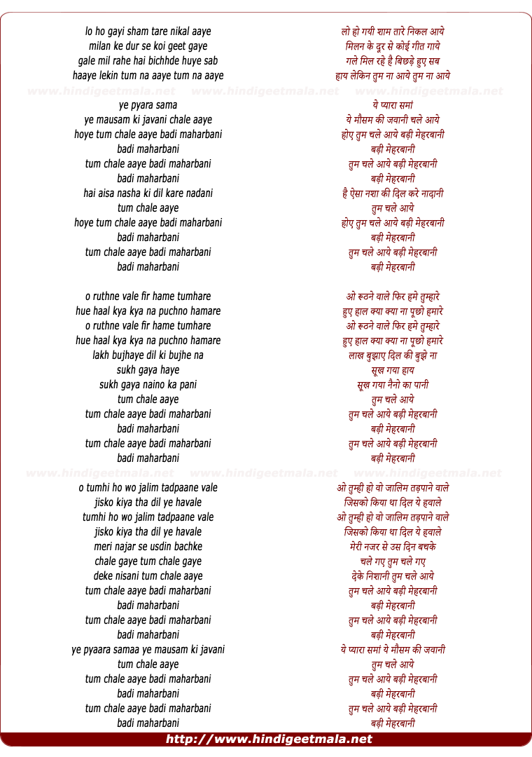 lyrics of song Tum Chale Aaye Badi Maharbani