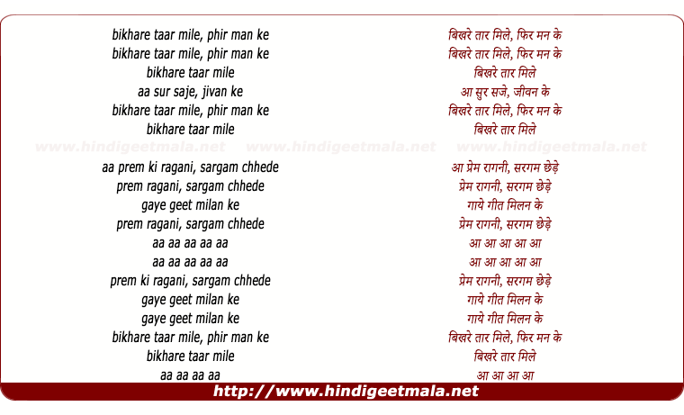 lyrics of song Bikhare Tar Mile Phir Man Ke