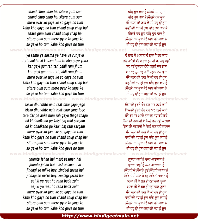 Chand Banne Ke Liye Lyrics: चाँद चुप चाप है सितारे