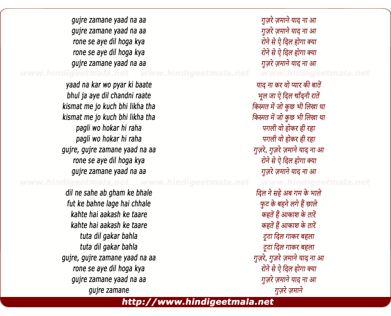 lyrics of song Guzre Zamane Yaad Na Aa