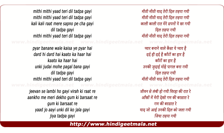 lyrics of song Mithi Mithi Yad Teri (Part- I)