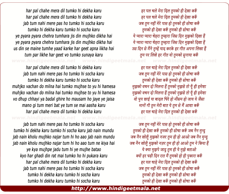 lyrics of song Har Pal Chahe Mera Dil