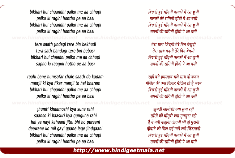 lyrics of song Bikhri Hui Chandni