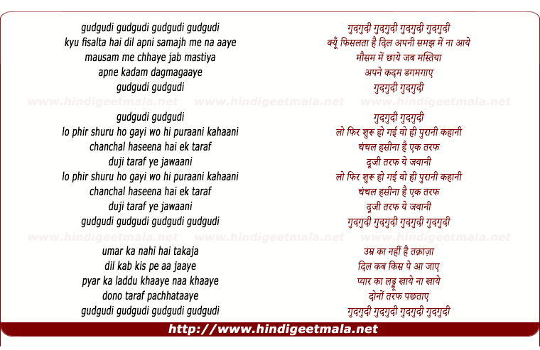 lyrics of song Kyu Phisalta Hai Dil
