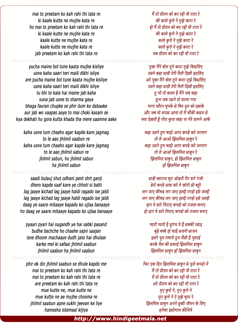 lyrics of song Mai To Pritam Ko
