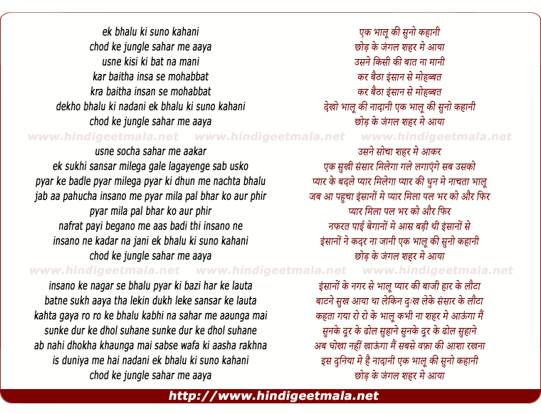 lyrics of song Ek Bhalu Ki Suno Kahani