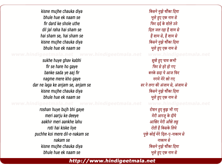 lyrics of song Kisne Mujhe Chauka Diya