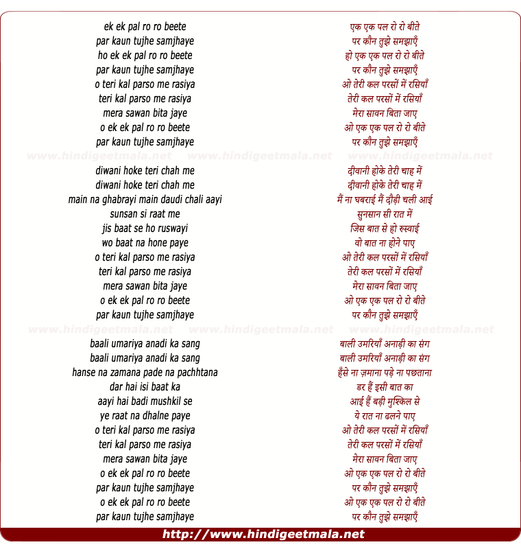 lyrics of song Ek Ek Pal Ro Ro Beete