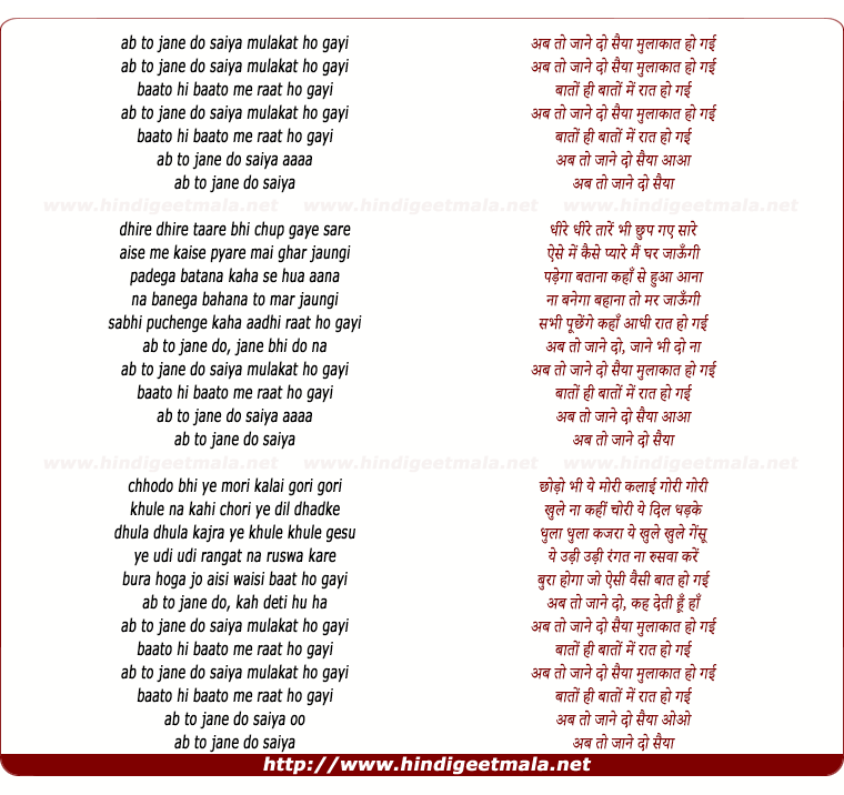 lyrics of song Ab To Jane Do Saiya Mulaqat Ho Gayi