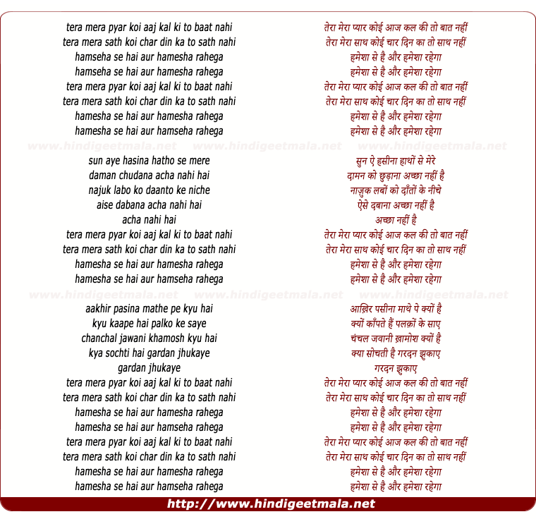 lyrics of song Tera Mera Pyar Koi, Aaj Kal Ki To Baat Nahi
