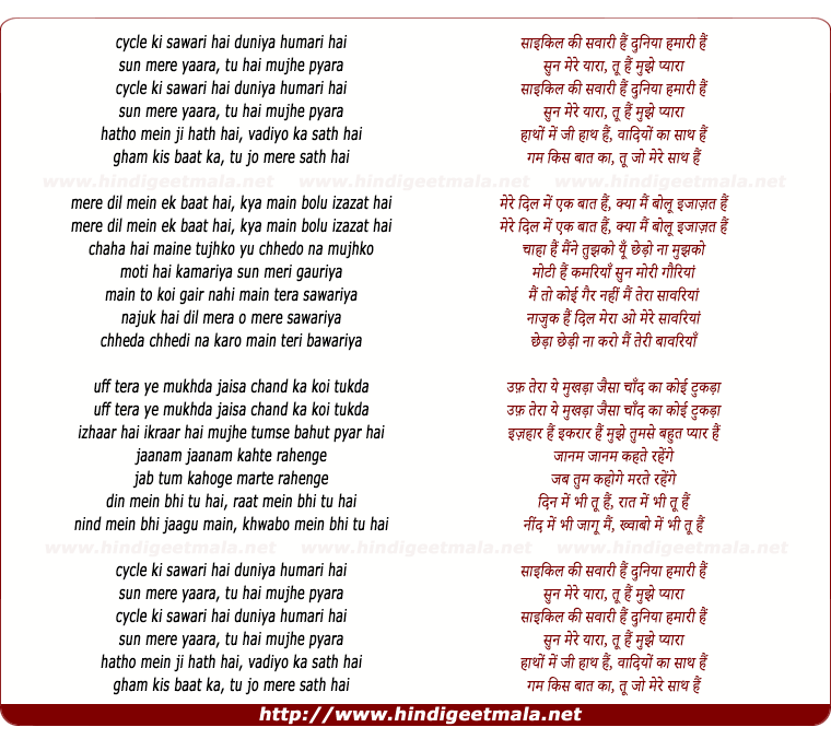 lyrics of song Cycle Ki Sawaari Hai