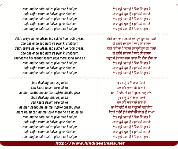 lyrics of song Rona Mujhe
