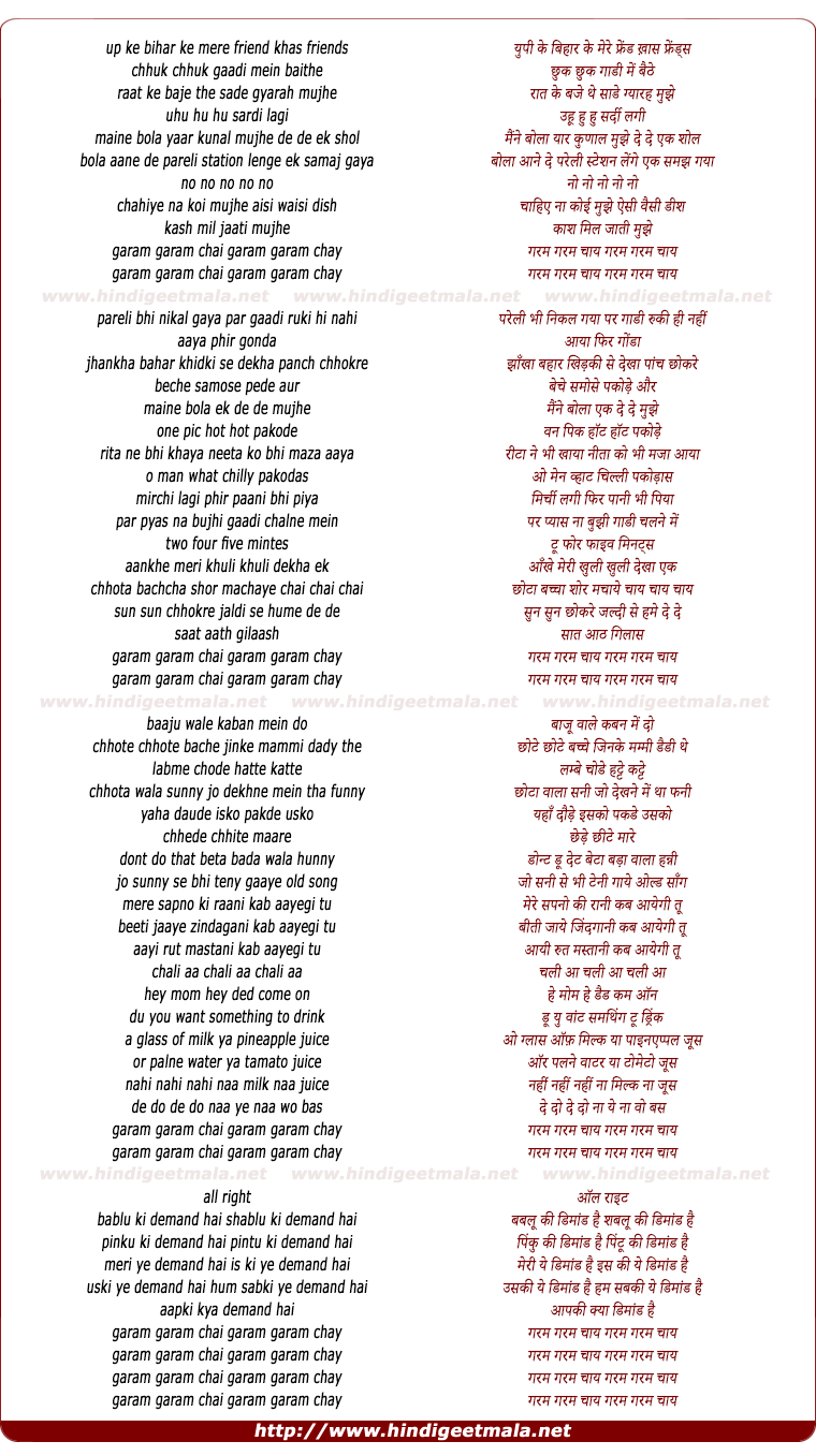 lyrics of song Garam Garam Chai
