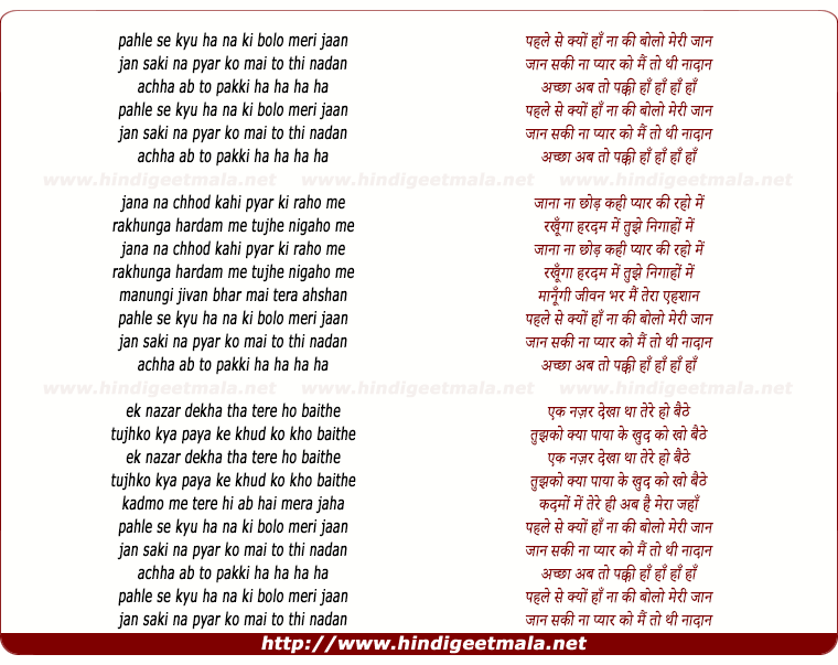 lyrics of song Pehle Se Kyu Ha Na Ki Bolo Meri Jaan