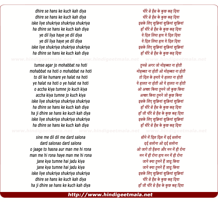 lyrics of song Dhire Se Hans Ke Kuch Kah Diya