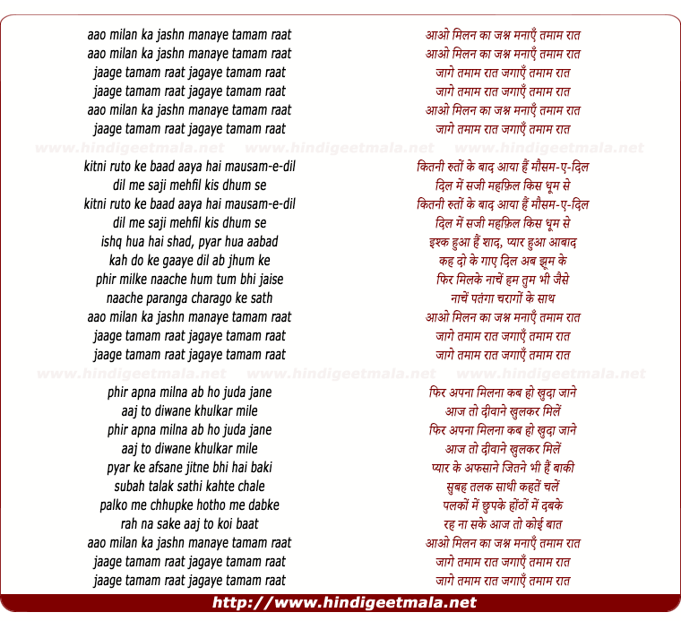 lyrics of song Aao Milan Ka Jashan Manaye