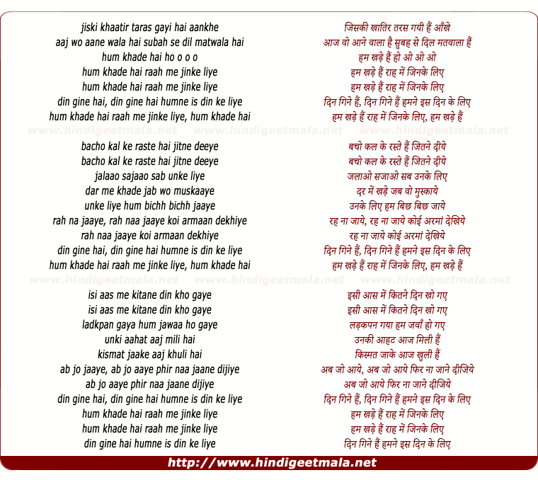lyrics of song Hum Khade Hain Raah Me