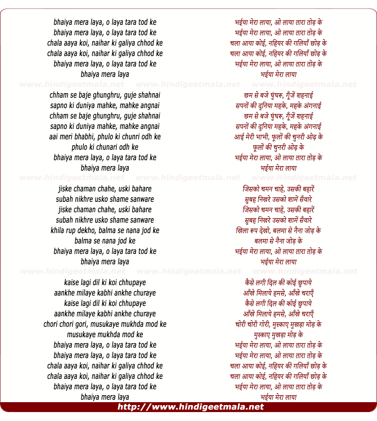lyrics of song Bhaiya Mera Laya
