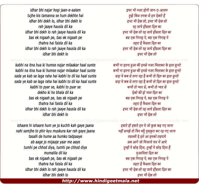 lyrics of song Idhar Bhi Nazar Ho