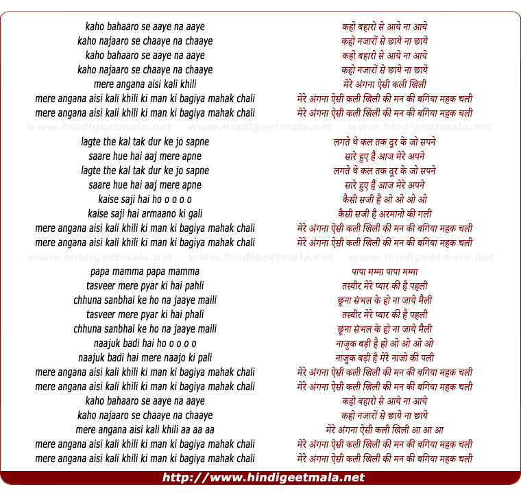 lyrics of song Kaho Baharo Se Aaye Na Aaye