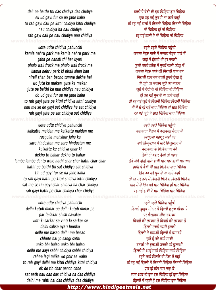 lyrics of song Dali Pe Baithi Thi Das Chidiya
