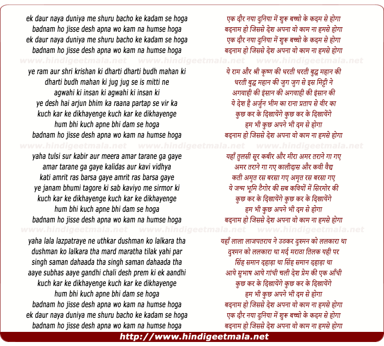 lyrics of song Ek Daur Naya Duniya Me Shuru