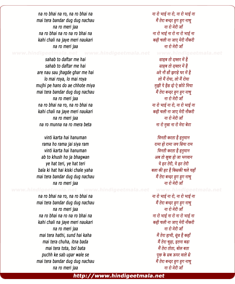 lyrics of song Na Ro Bhai Na Ro