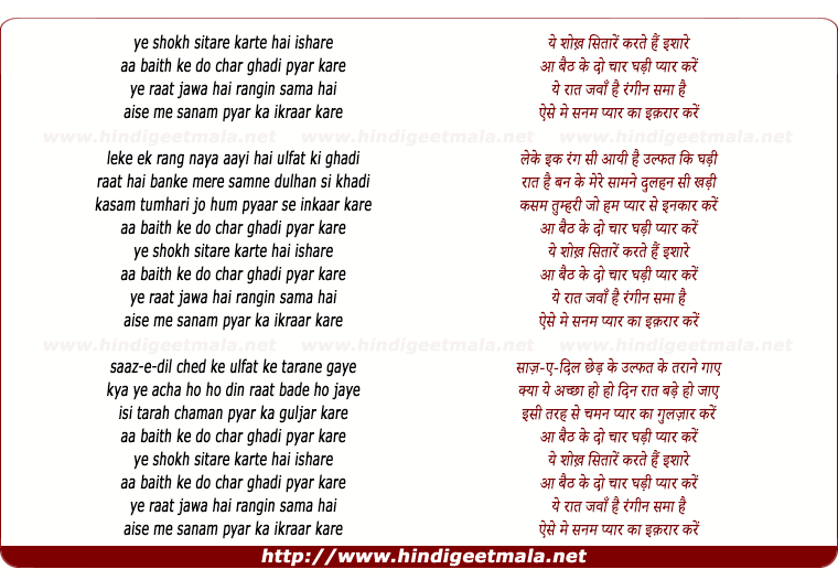 lyrics of song Ye Shokh Sitare Karte Hai Ishare
