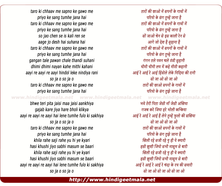 lyrics of song Taro Ki Chhaanv Me Hum Geet Gaye
