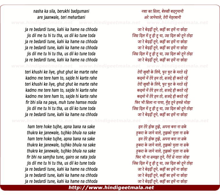 lyrics of song Ja Ra Bedardi Tune