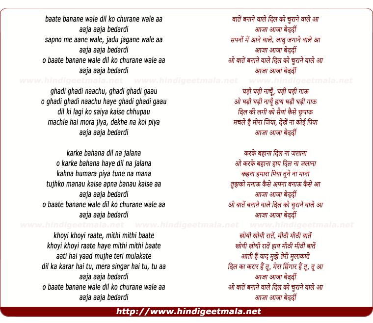 lyrics of song Bate Banane Wale