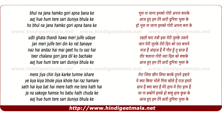 lyrics of song Bhool Na Jana Humko Gori Apna Banake