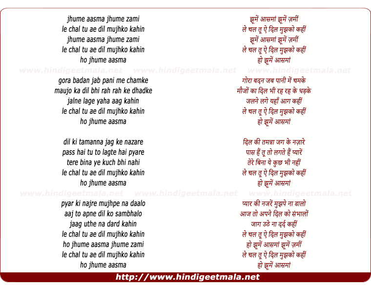 lyrics of song Jhume Aasman Jhume Zameen