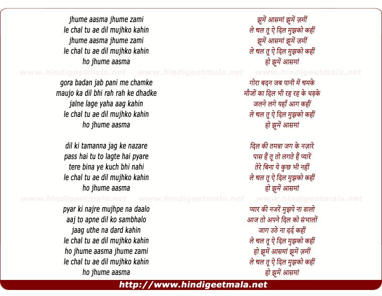 lyrics of song Jhume Aasman Jhume Zameen