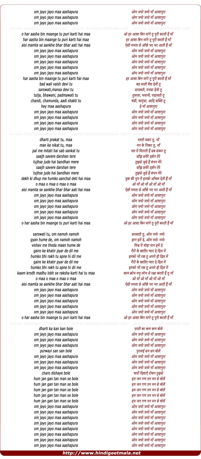 lyrics of song Om Jayo Maa Ashapura