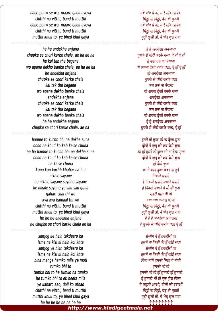 lyrics of song Dabe Pao Se Wo