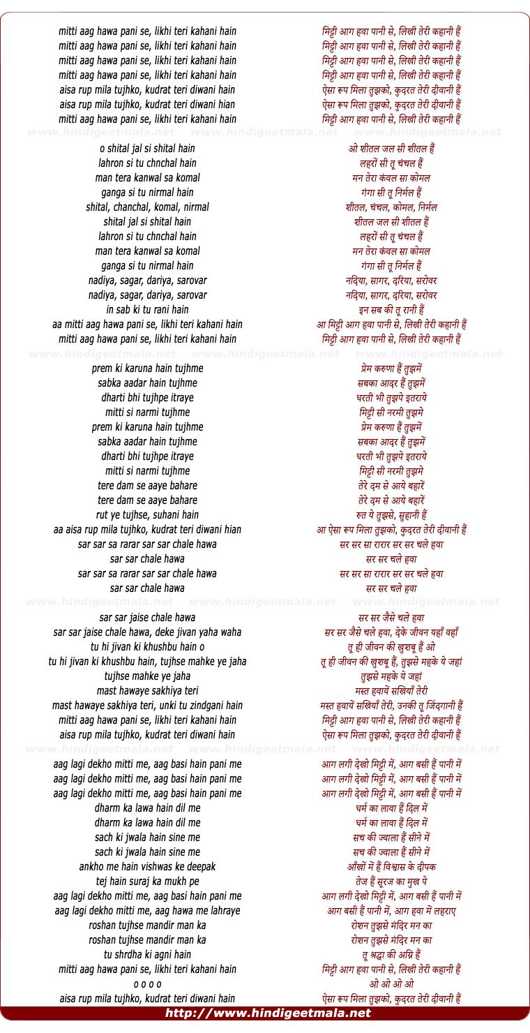 lyrics of song Mitti Aag Hawa Pani Se