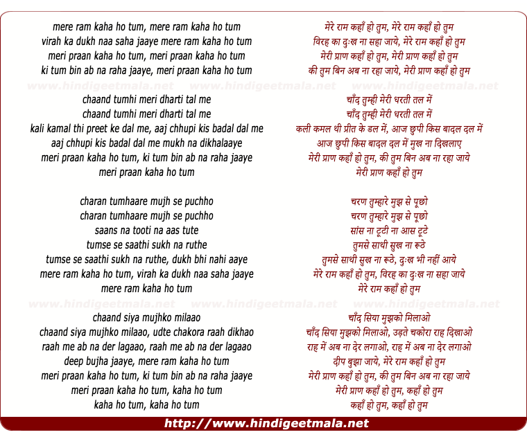 lyrics of song Meri Ram Kaha Ho Tum