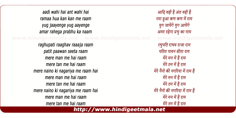 lyrics of song Mere Man Me Hai