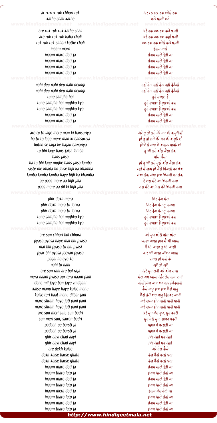 lyrics of song Enam Maro Deti Ja