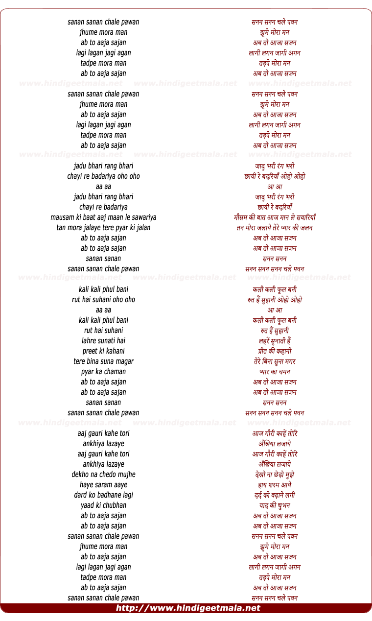 lyrics of song Sanan Sanan Chale Pawan Jhume