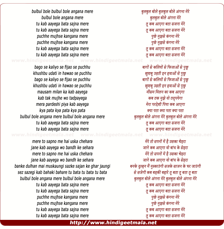 lyrics of song Bulbul Bole Angna Mere