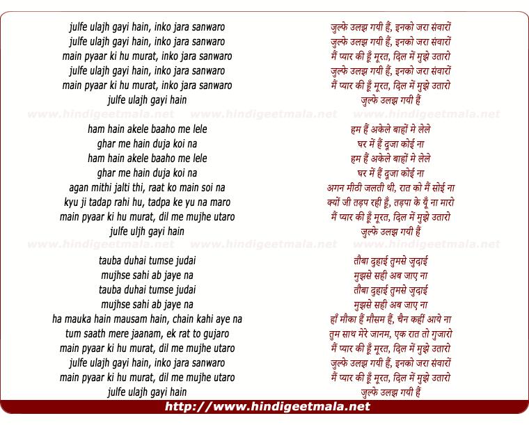 lyrics of song Zulfe Ulajh Gai Hai