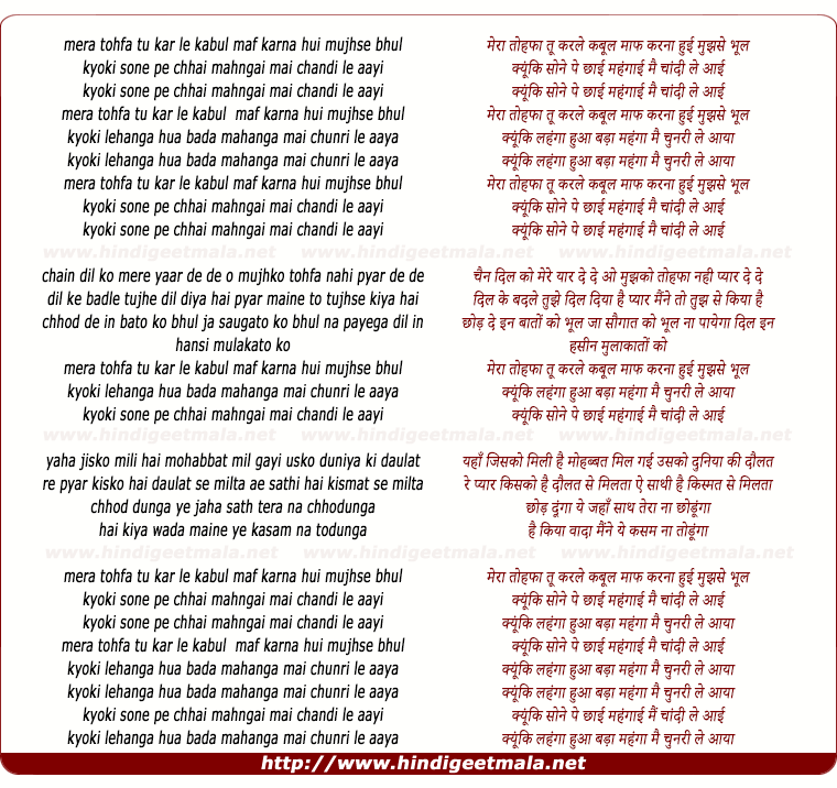 lyrics of song Mera Tohfa Tu Karle Kabul