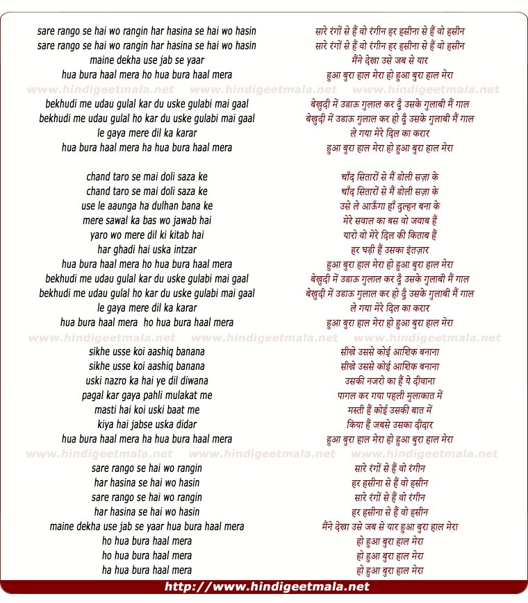 lyrics of song Sare Rango Se Hai Wo Rangeen